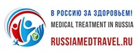 В Россию за здоровьем! Medical treatment in Russia RUSSIAMEDTRAVEL.RU
