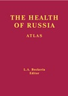 """The Health of Russia"". Atlas"