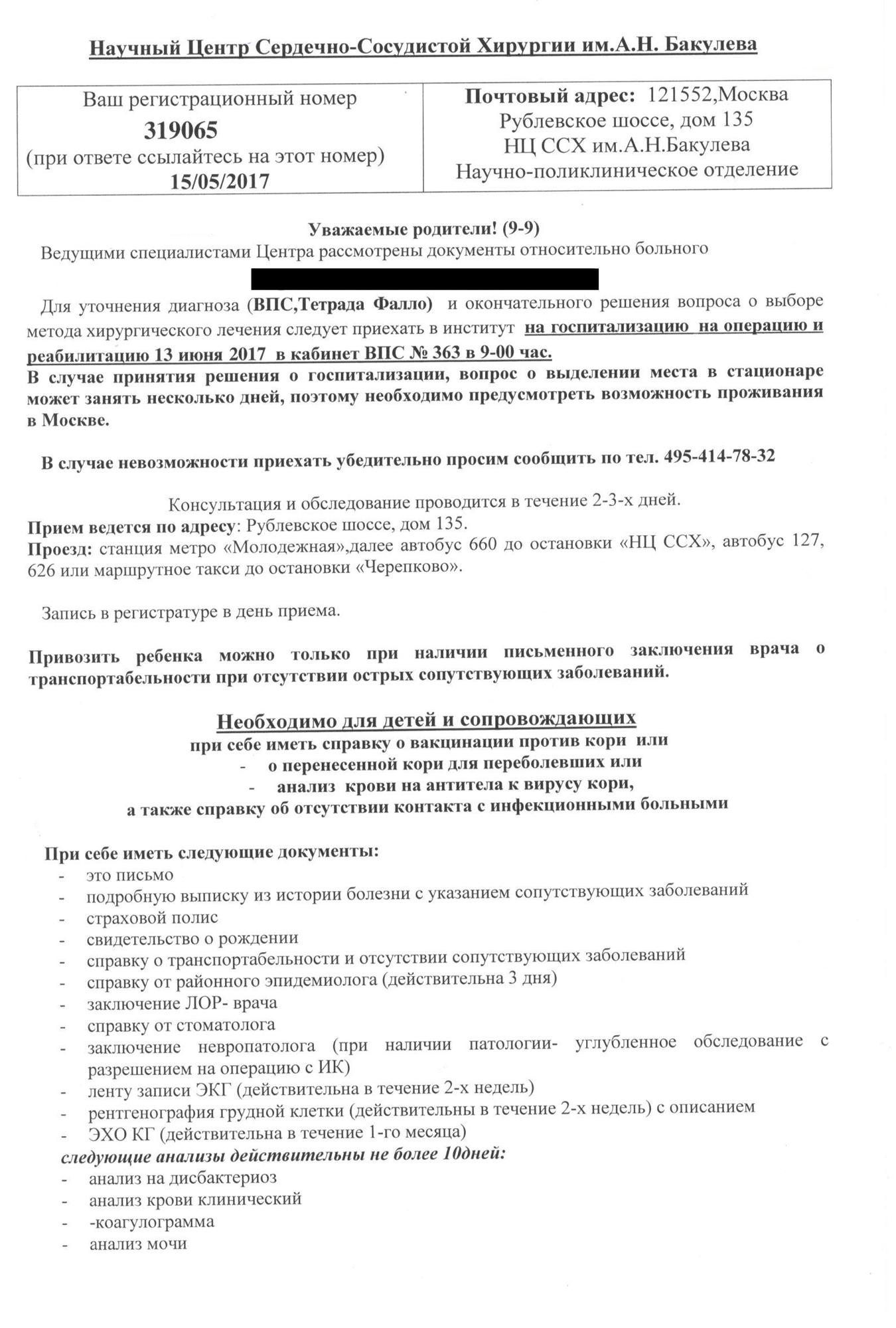 Эндопротезирование суставов в Москве. Квоты на замену суставов